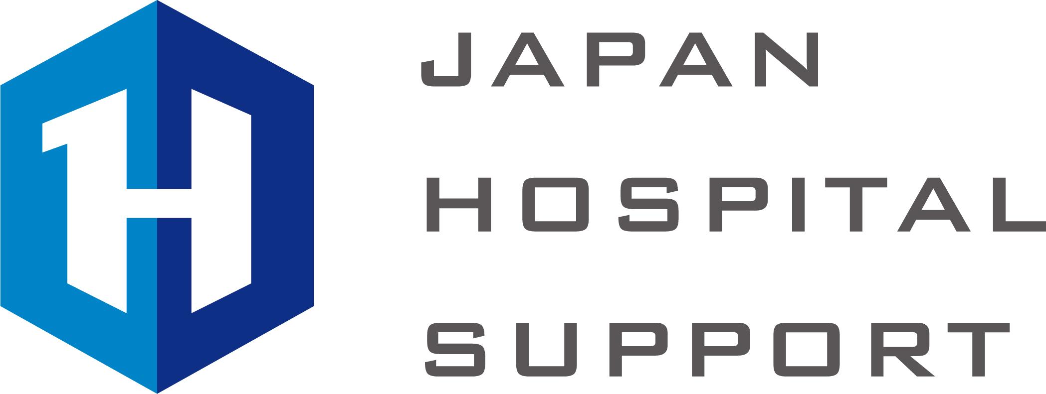 ジャパンホスピタルサポート|医療材料・医療機器のコスト削減の画像